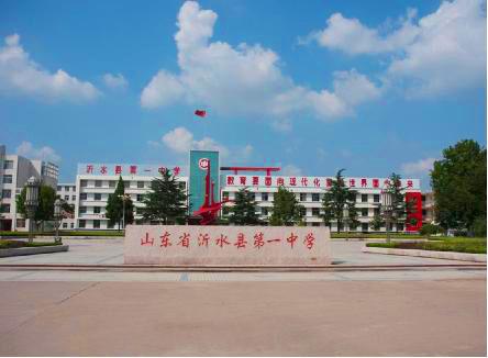 沂水第一中学